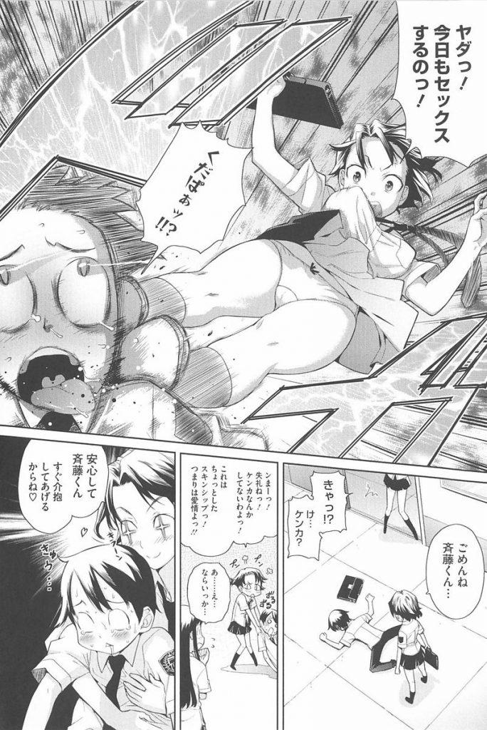 【エロ漫画】肉食系彼女から逃げたらドロップキックで気絶させられ保健室のベットで襲われちゃう男子。フェラ抜きザーメンを美味しそうにごっくんし騎乗位ハメで彼女の乳首をひっぱりながらパコり膣内射精。【てりてりお/学園ドロップきっく】