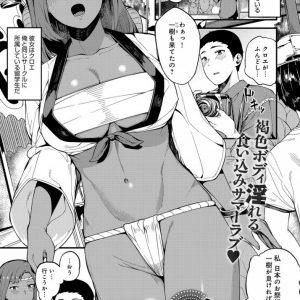 【エロ漫画】褐色肌の巨乳留学生が日本のお祭りに参加し法被+ふんどし姿を撮影してたら生乳を見せられ気持ちよくしてあげるとアナルセックスさせてもらえた【廃狼/夏恋ハナビ】
