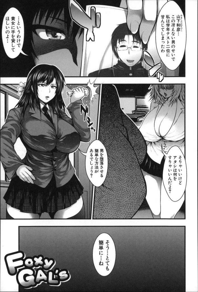 【エロ漫画】ガリ勉男子が爆乳ギャルに誘惑され筆下ろしセックス後クラス委員の真面目だと思っていた清楚系JKとアナルセックスまでしちゃう【太平天極/FoxyGAL's】