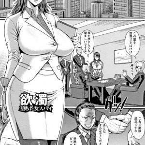 【エロ漫画】秘書として送り込まれた女スパイが捕まり新薬のセックスドラッグを打たれ快楽責めされ強制アクメ。緩和剤だと思い打ってしまった増強剤で完全に快楽堕ちしちゃう。【ICE/欲濁堕ちた女スパイ】