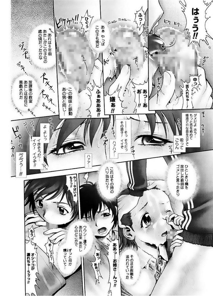 【エロ漫画】不良少女が屋上で知り合ったショタを逆レイプ。初めてのセックスの痛みはすぐなくなり初体験セックスに感じちゃう二人。【おかのはじめ/えすけいぷ】