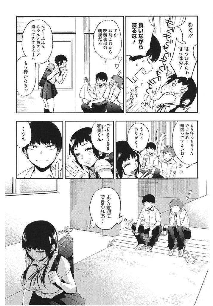 【エロ漫画】幼馴染みのお姉さんと本番無しの性器の擦り合いの関係を続けるも発情した二人は結局生ハメHしちゃいます【井雲くす/萌】