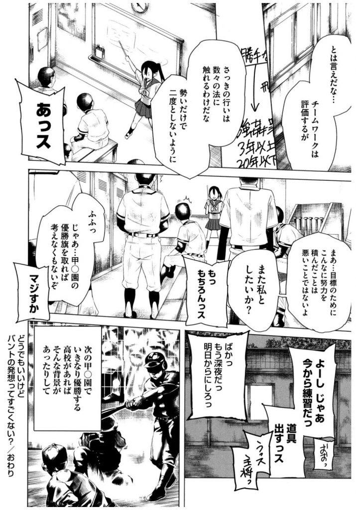 【エロ漫画】荒れていた野球部員たちに捕まり優しく?レイプされる巨乳JK。部員たちのチームワークに心を打たれ全ての穴を使い部員たちの性欲処理をしてあげる。【川崎直考/どうでもいいけどバントの発想ってすごくない?】
