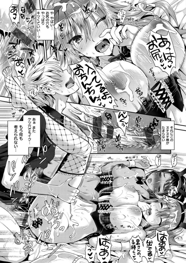 【エロ漫画】制服がバニー服のお嬢様学園で奉仕部のパートナーのバイトを頼まれた男は多種多彩のバニー娘たちとハーレム乱交セックスできちゃう【小島紗/バニー学園へようこそ♡】