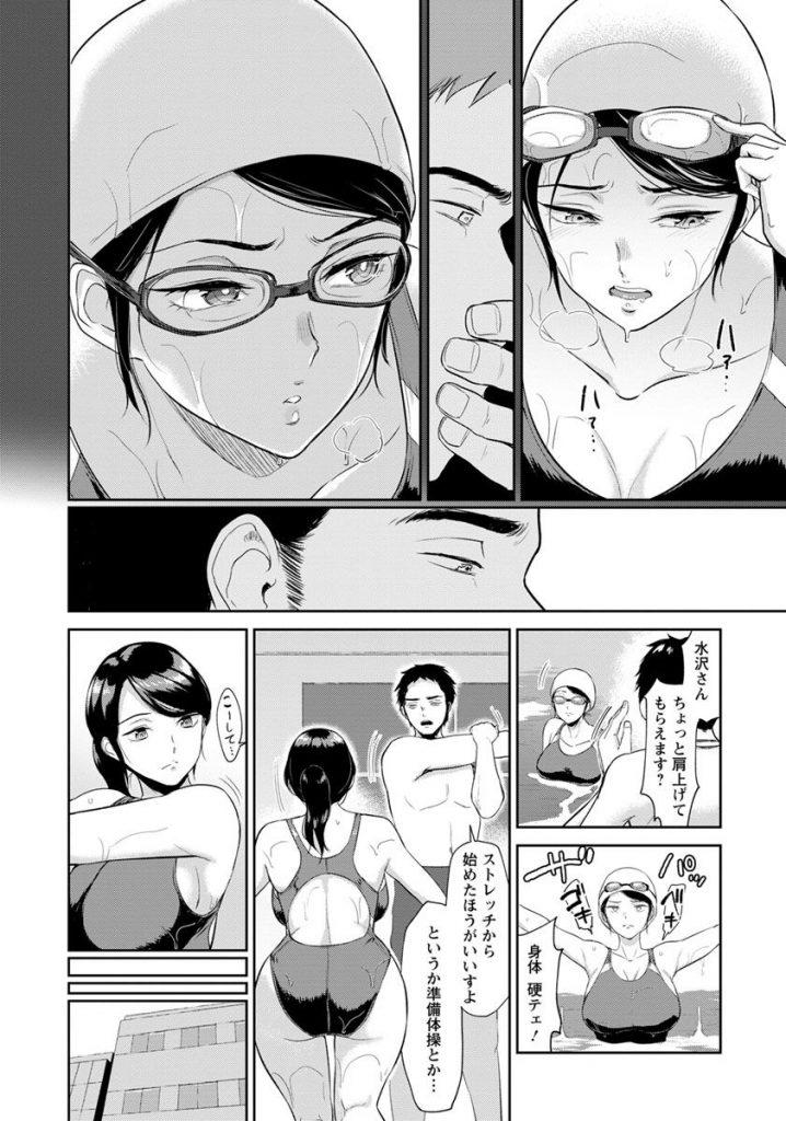 【エロ漫画】泳ぎが苦手な冷血上司OLに水泳の練習に付き合い上達し素の顔になった上司が可愛すぎてシャワー室でセックスしちゃいました【ビフィダス/スイミングプール】
