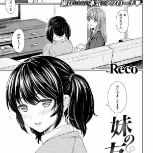 【エロ漫画】妹が留守になったすきに制服の下に着けたマイクロビキニを妹の友達に見せつけられ言い寄られる兄は乳首をコリコリされ素股で焦らされ結局連続で中出しHしちゃう【Reco/妹の友達】