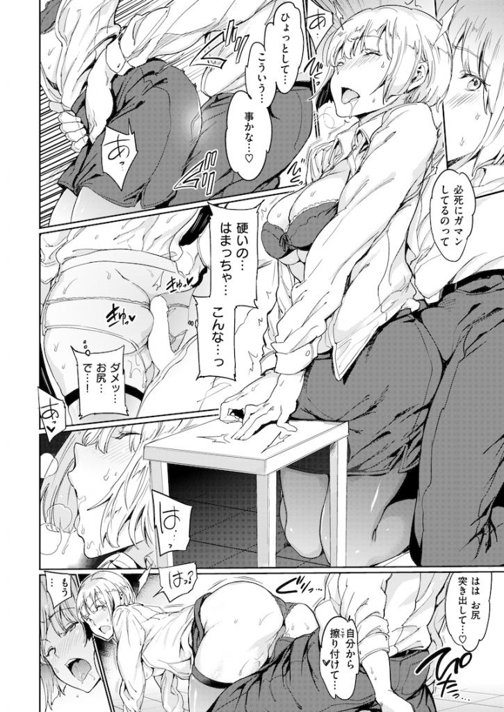 【エロ漫画】女子校上がりの真面目なキツキツ女教師と付き合っている男子生徒は言葉責めしながら女教師を焦らしトロトロのアヘ顔になった女教師に中出し射精【mogg/Hot for Teacher】