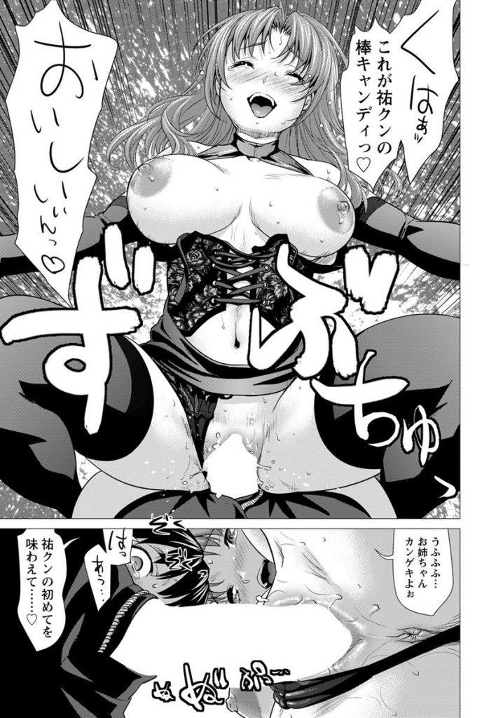 【エロ漫画】ハロウィンパーティーに遊びに行ったら魔女コスした幼馴染みのお姉さんにおちんちんを扱かれオマンコでおちんこ食べられちゃう【さいだ一郎/お菓子よりもイタズラしましょ】