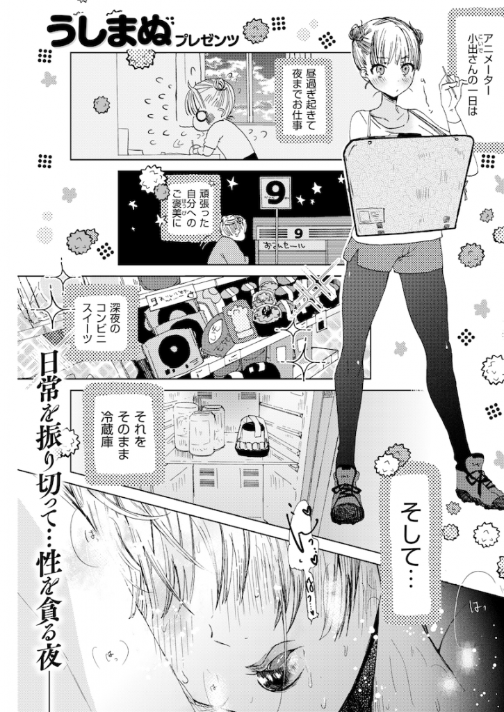 【エロ漫画】オナニー大好きな処女マンアニメーターの娘が仕事終わりに自宅オナしていると気になっている同僚がやってきて臭いバレし責任とってよとHしちゃう【うしまぬ/オナニー大好き小出さん】