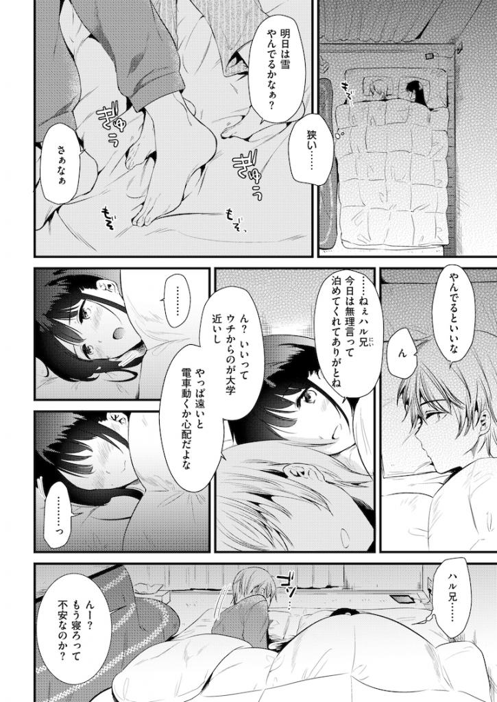 【エロ漫画】受験前に泊まりに来た従妹に一緒に布団で寝ようと言われH展開。ずっとHがしたかったらしく狭い処女マンを十分にほぐして挿入。【ももこ/積雪】
