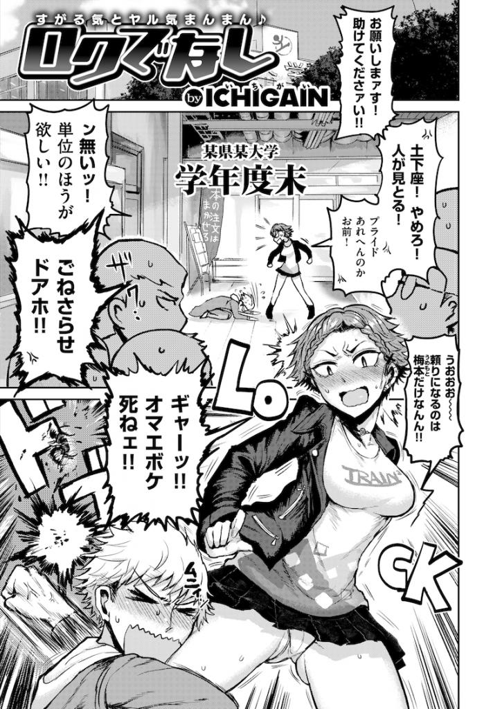 【エロ漫画】関西弁の口が悪いJDにテスト勉強を教えてもらうも凡ミスで単位が取れず落ち込む男。関西弁JDはおっぱいで慰めてあげ性欲処理をしてあげるもHが取り柄の男にガチでイカされちゃう。【ICHIGAIN/ロクでなし】