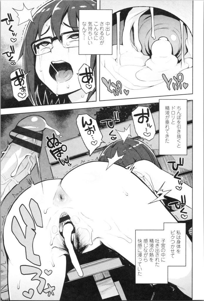 【エロ漫画】友達がいないぼっちJKは刺激を求め援助交際で知り合ったおじさんに身体を開拓されオマンコよりも先にアナルバージンを奪われ露出プレイから青姦セックスで処女膜貫通【たまごろー/私が欲しかったもの】