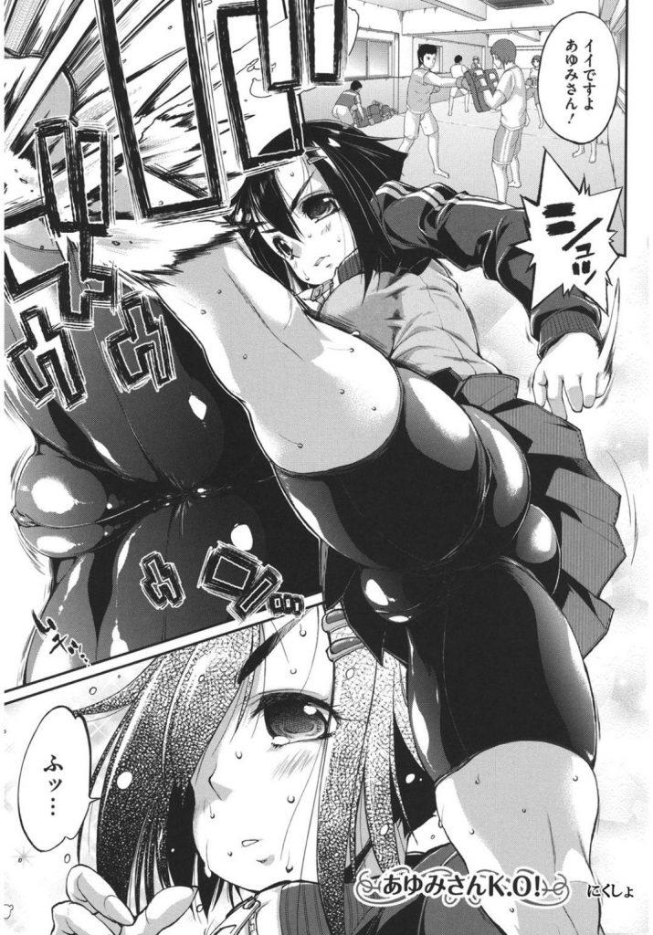 【エロ漫画】キックボクサーの彼女の肉厚たっぷりのお尻をマッサージし黒スパッツ越しにオマンコから汁を垂らしてたてたんで穴を開けて中出しHしちゃいました【にくしょ/あゆみさんK.O!】
