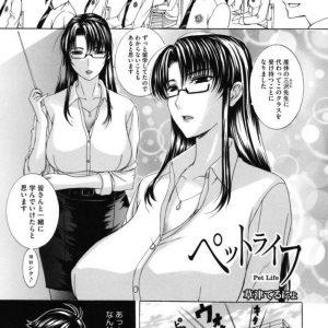 【エロ漫画】幼い頃精通させられ童貞を奪われた友達のお姉ちゃんが女教師になり再開。指導室に呼び出され欲求不満なお姉ちゃんとセックスさせられる。【草津てるにょ/ペットライフ】