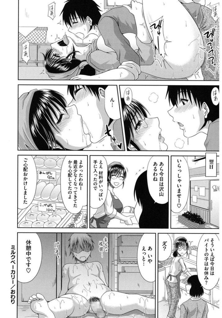 【エロ漫画】パン屋を経営する爆乳未亡人がパンに母乳を挿れていたことを知り搾乳をお願いされた男はおっぱいを絞り出しバックでオマンコパコったら大量母乳噴射【甲斐ひろゆき/ミルクベーカリー】