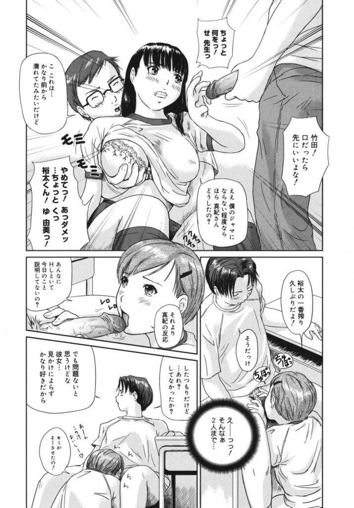 【エロ漫画】成績上位の生徒から相手を指名しセックスを始め勉強のストレス発散の為教室内は乱交セックス状態【如月群真/染めろ!転校生】