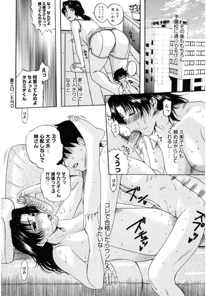 【エロ漫画】同窓会で酔っ払い男とセックスする未亡人の叔母を覗き見てしまった男は全裸で寝たフリしていた叔母をのオマンコをパコッちゃう【草津てるにょ/夏エロ】