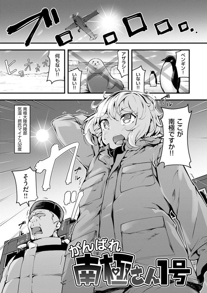 【エロ漫画】南極に派遣されたJDは隊員たちの性欲処理係を楽しんでいた。極夜が続き喧嘩する隊員たちとご奉仕乱交セックスを始め三穴同時射精で一致団結させる。【rca/がんばれ南極さん1号】
