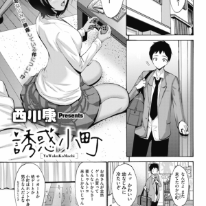 【エロ漫画】いつも男っぽい格好の幼馴染みの娘がスカートを履きノーブラパイチラを見てしまい興奮。娘に襲ってもいい?と聞かれ滅茶苦茶セックスしました【西川康/誘惑小町】