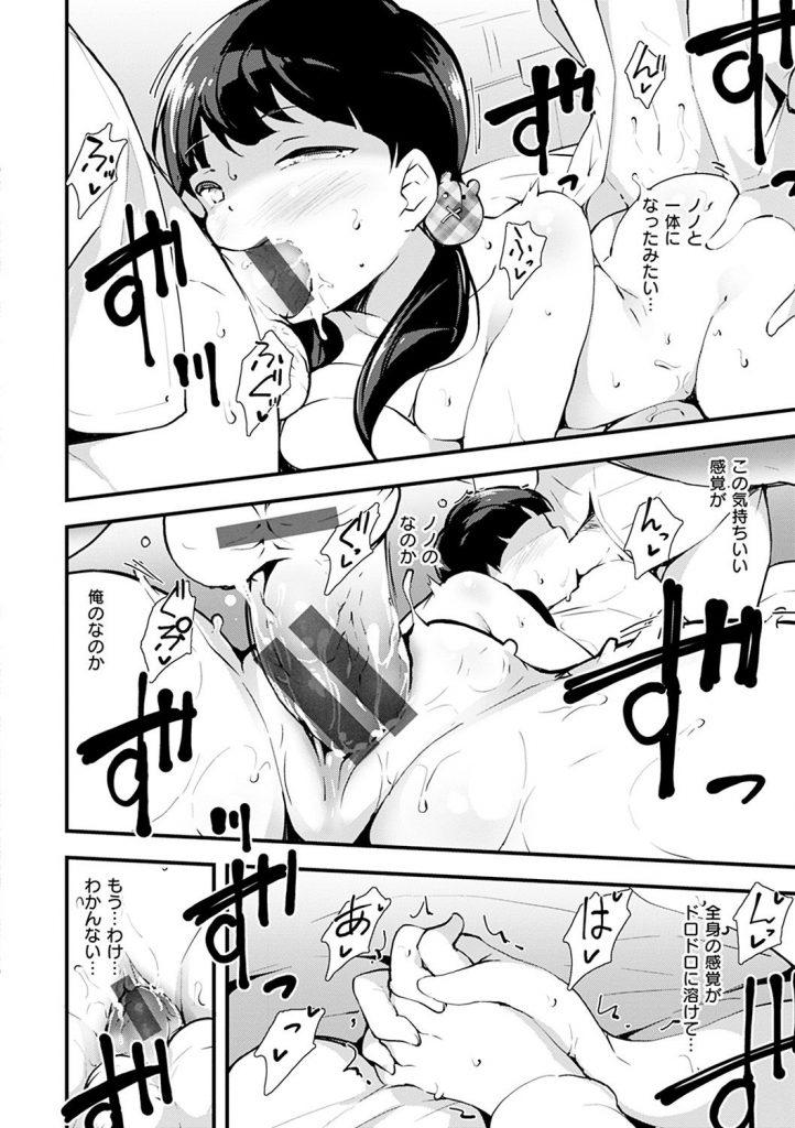 【エロ漫画】近所に住んでる普段色気なしの年上のお姉さんがセフレとセックスしているのを見せつけられ手を握られながら見抜きオナ【rca/ナイショのえっちけんがく】