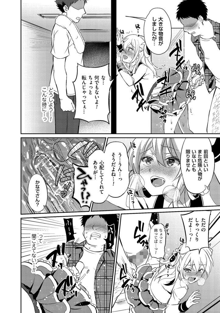 【エロ漫画】男の娘ユニットのアイドルと付き合うファンの男は彼女にアナルセックスをおねだりされ断るも結局楽屋でラブラブアナルセックスしちゃう【えるたすく/世界で一番かわいい僕の奏ちゃん】
