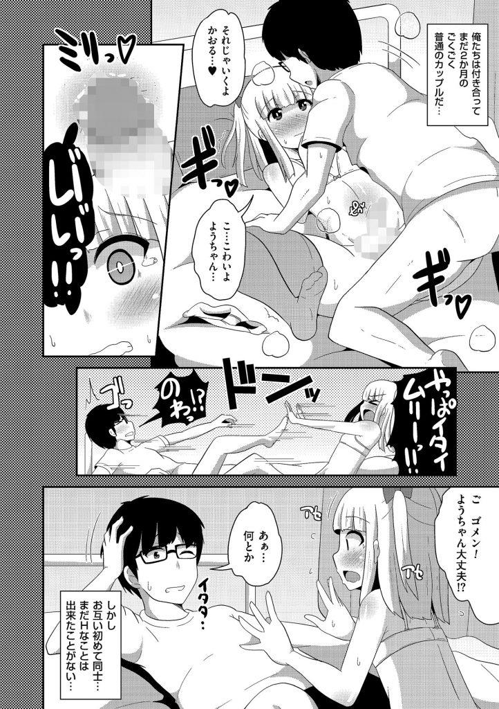 【エロ漫画】アナルセックスを怖がる男の娘彼女のアナルを弄り前立腺を刺激したらメスイキし尻穴に挿入し初エッチ出来ました【チンズリーナ/前立腺の育て方】