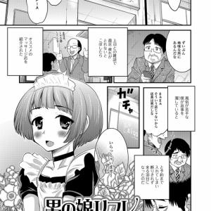 【エロ漫画】中年オヤジが上司に紹介されたおすすめマッサージ店でメイド服の男の娘に焦らされ追加料金を払いアナルエッチさせてもらう【花巻かえる/男の娘リフレ】