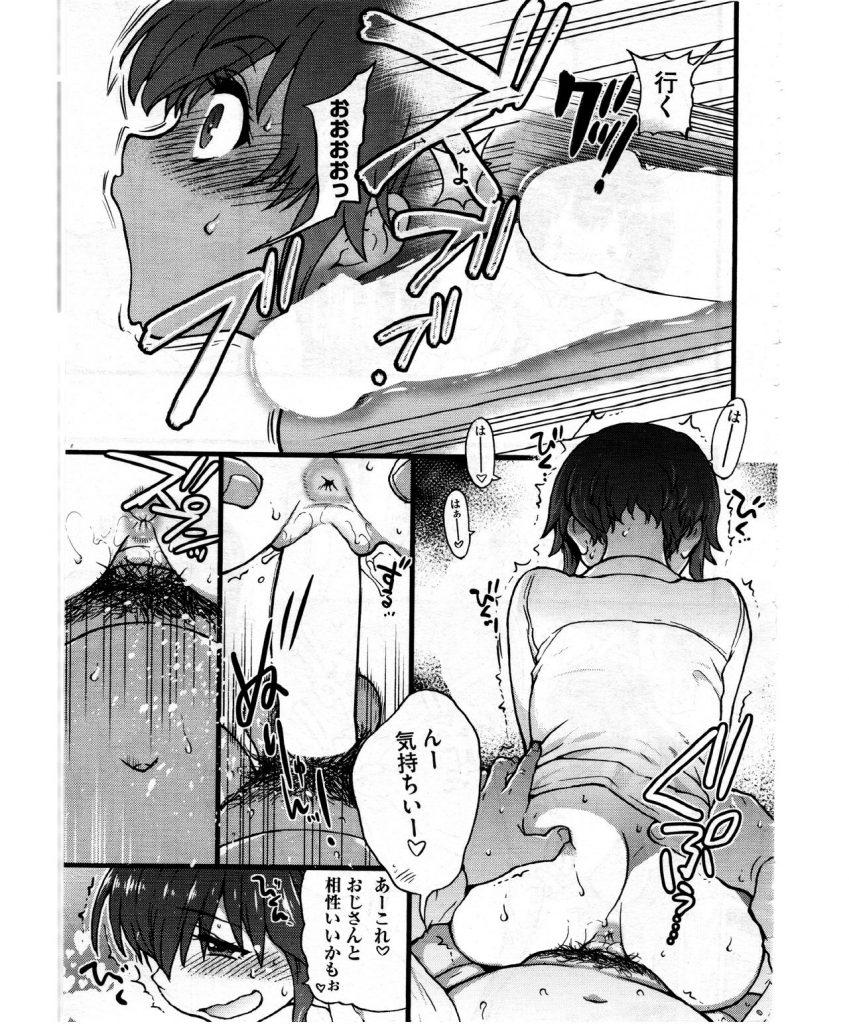 【エロ漫画】修学旅行中のJKたちの宿舎で援交セックス。それぞれ違う形のオマンコをW手マンし絶頂収縮したオマンコにイカされ射精は別のギャルマンコ。【師走の翁/円光おじさん】