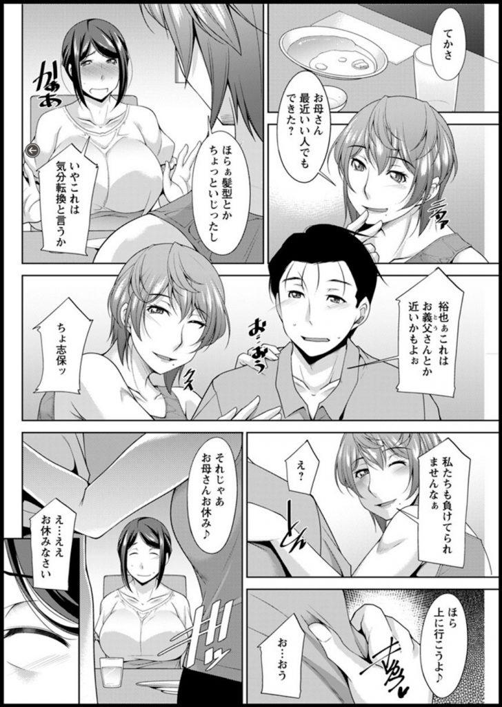 【エロ漫画】嫁にバレないように義母とハメる男。朝からノーパンノーブラで誘惑する義母とハメ嫁が寝静まってからもセックスする。【zen9/義母のかわき】