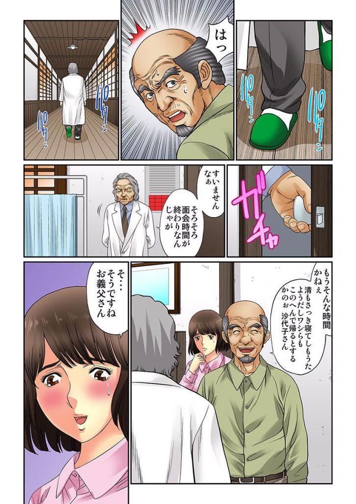 【エロ漫画】旦那が入院中義理の父親にお風呂場でおっぱいを洗われコケシをおまんこに挿れられちゃう。強引におちんこを挿入され義父に中出しされちゃう人妻。【桐生玲峰/昔のじじいはどスケベだった…】