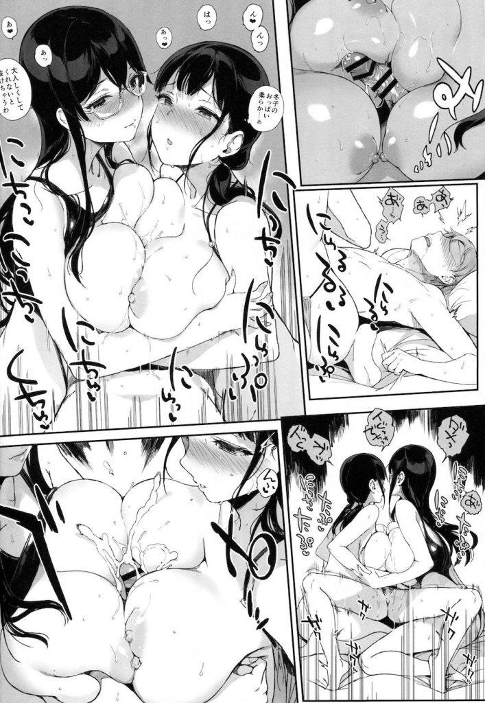 【エロ漫画】東京コミケでコスプレしたサキュバス女子たちとヤリまくり。サキュバスの力で絶倫になった男は寝ても覚めても女子たちとハーレムセックスし帰宅寸前まで射精し続ける。【笹森トモエ/サキュバステードライフ】