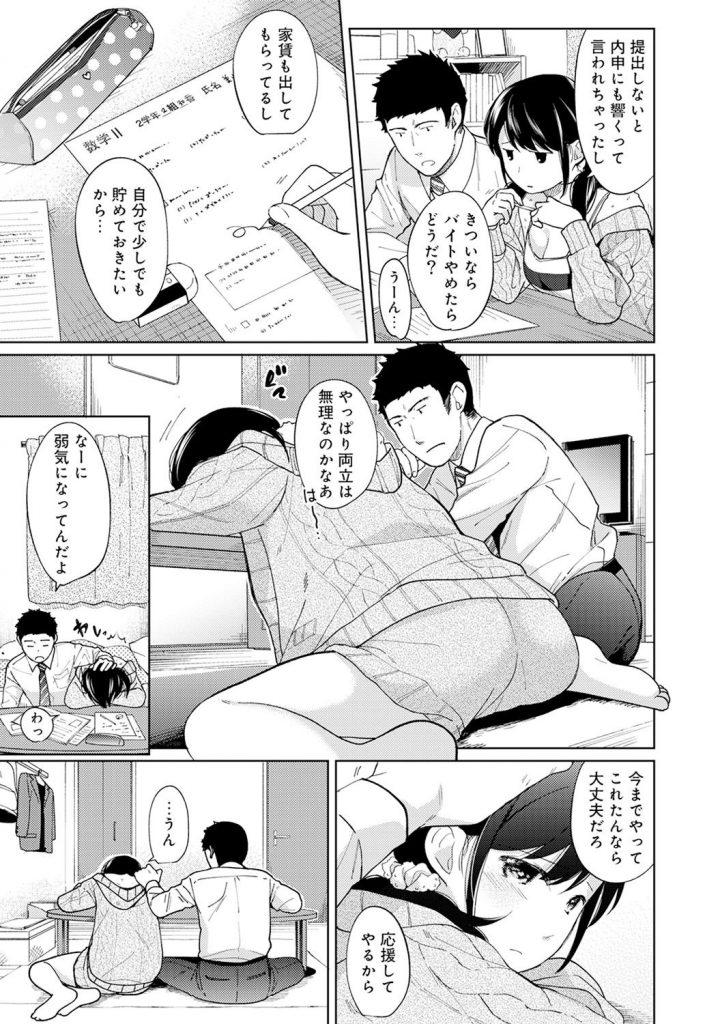 【エロ漫画】同居しているJKの課題を手伝いお礼エッチを始めるも我慢できなくなったJKにオマンコを触ってとおねだりされ座位で抱き合いながらエッチしちゃいました【二三月そう/1LDK+JKいきなり同居?密着!?初エッチ!!?】