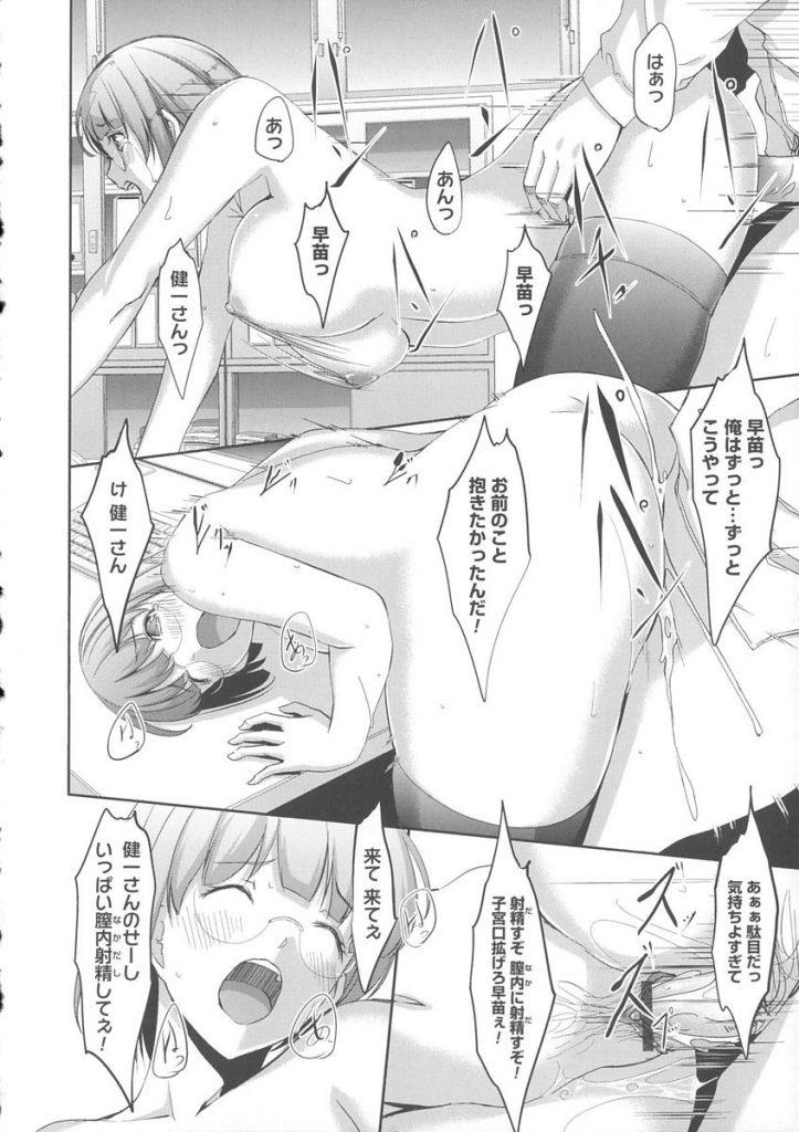 【エロ漫画】二人きりのオフィスでメガネ娘の部下と社内セックス。フェラ抜き後おまんこを拡げおちんちんをおねだりし部下マンコに子宮に孕ませザーメンを注ぐ。【ぐすたふ/堕妻アリス】
