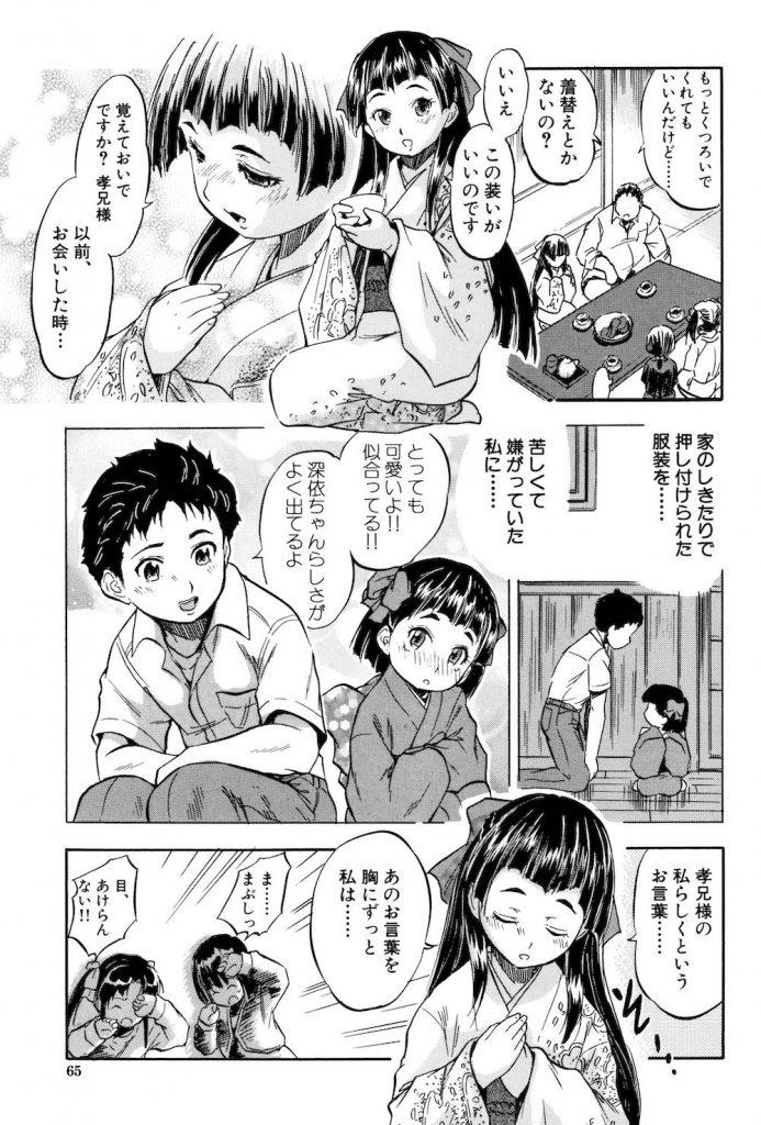 【エロ漫画】親戚のお嬢様幼女に逆レイプされそうになった男。婚約者と妹の幼女たちが乱入し幼女たちとハーレムセックスしちゃいます。【智沢渚優/とりころーる包囲網】