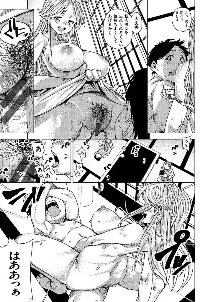 【エロ漫画】青姦セックスする大人を覗いていた少年少女は大人たちに捕まり初体験エッチされちゃう。巨乳のお姉さんに筆おろしされる少年の隣で少女は処女マンコを貫通させられるセックスにハマっていく。【茂みを覗いて/kanbe】