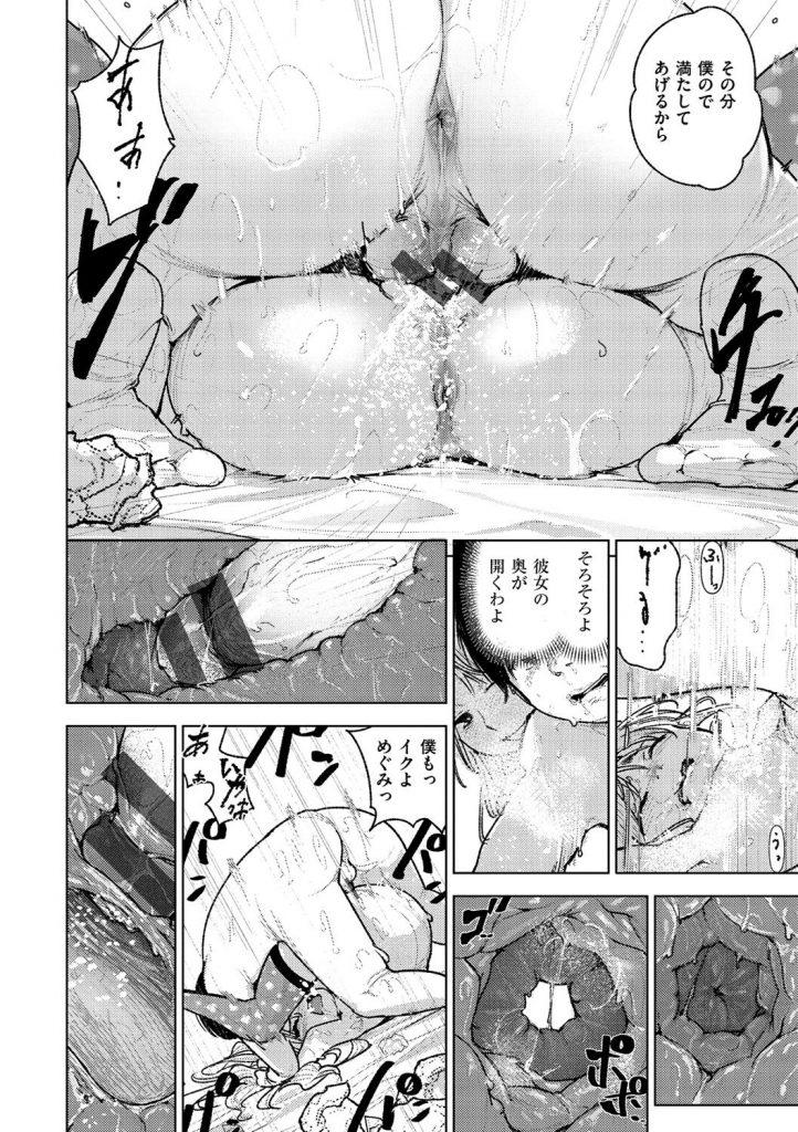 【エロ漫画】好きだった彼女を寝取られた腹いせに覗きスポットでリア充女子をレイプ。処女マンを舐めると大量お漏らししだんだん感じちゃう彼女の膣奥に中出し射精し暗くなるまでセックスしちゃいました。【kanbe/茂みの囀り】
