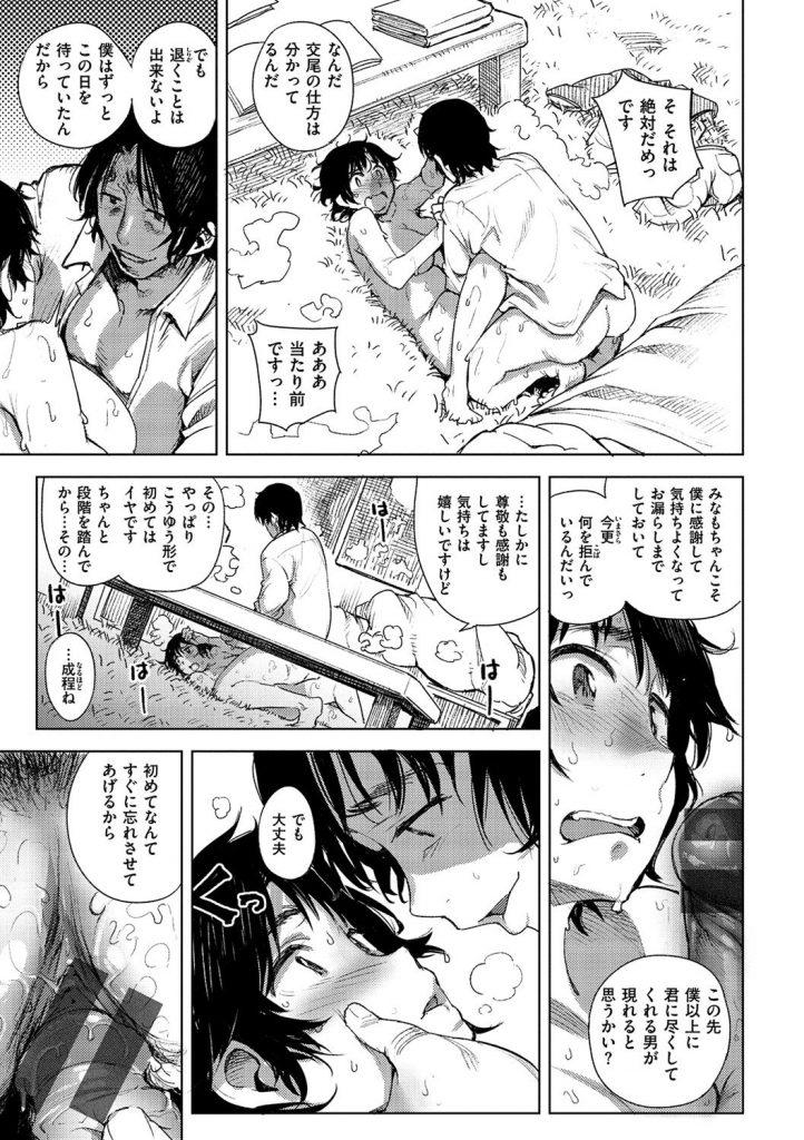【エロ漫画】家庭教師の男にファーストキスを奪われ誰にも相談できず熟れた身体を弄られ処女喪失後、セックスにドハマリし試験前日までヤリまくりな巨乳娘【kanbe/オトナ合格】