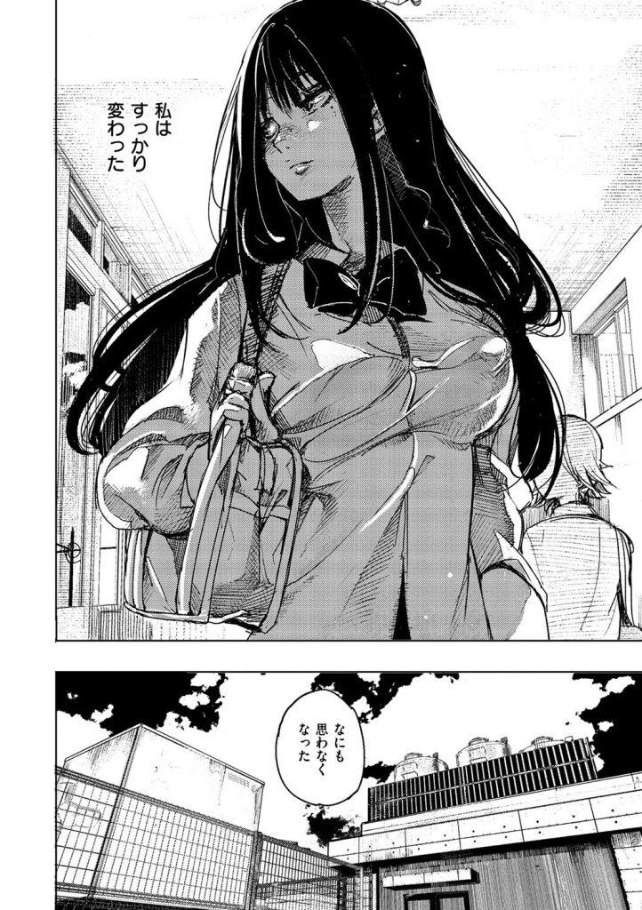 【エロ漫画】男に振られ自殺しようとしてた女子は根暗男子に引き止められ学校の屋上で慰めエッチ。それから根暗男子にハマり調教され中出しのおねだりをしちゃう。【kanbe/私をおして】