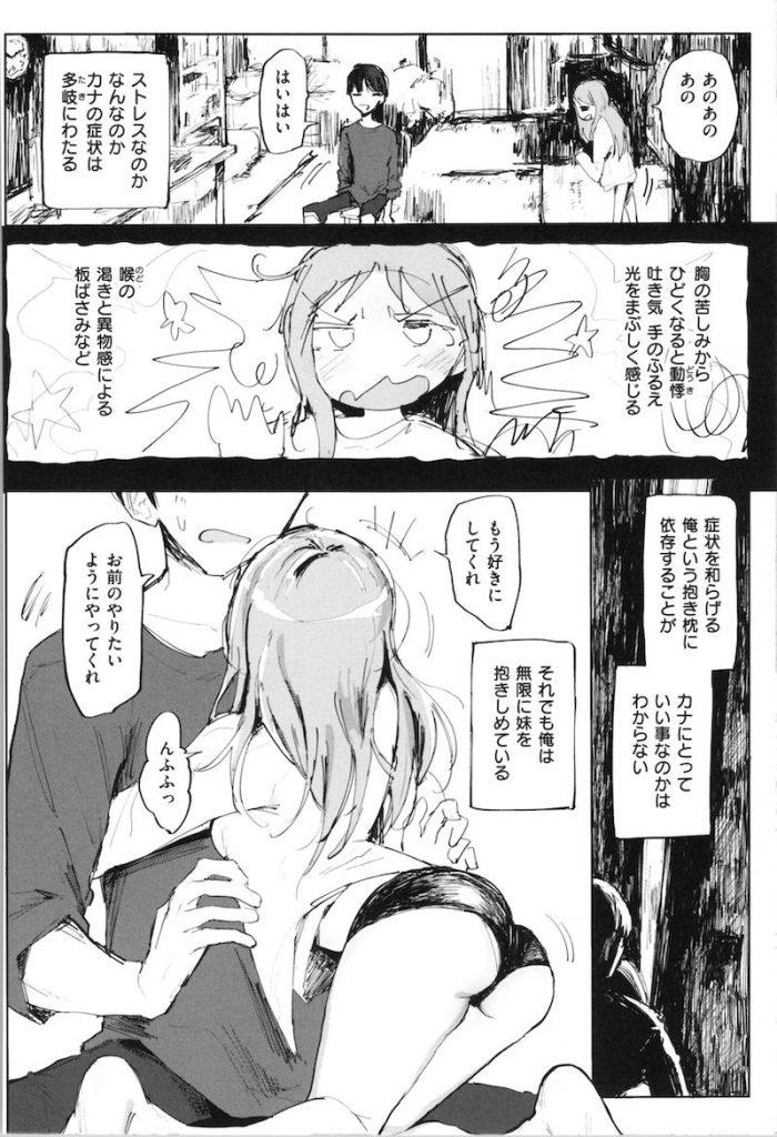 【エロ漫画】抱きつき依存症の妹にノーブラでハグされ堪らずパンツ内で射精した兄。興奮していたのは妹も同じで素股だけの約束が近親相姦中出しエッチしちゃう。【ノジ/だっこしてぱんぱんして】