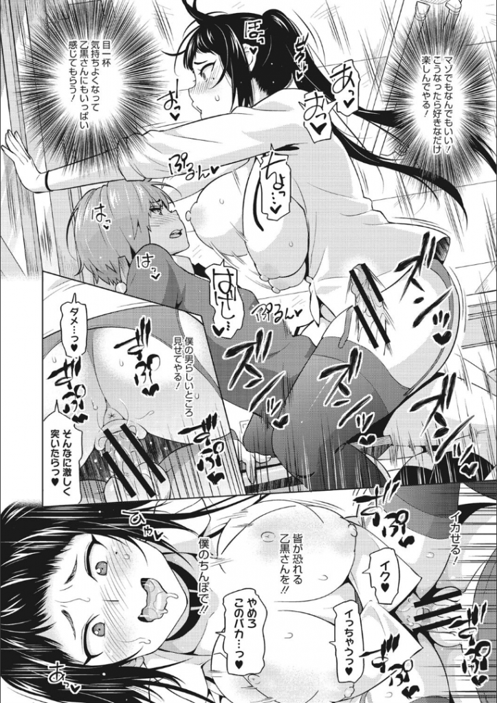 【エロ漫画】DQN娘に弱みを握られ学校の屋上でおちんこをいじめられるショタは授業中オナニーさせられ放課後教室で逆レイプされちゃう【蛹虎次郎/乙黒美耶のお遊び】