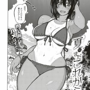 【駄菓子エロ漫画】ボーイッシュな日焼け彼女と海デートで初体験エッチ。柔パイに吸い付きお互いの身体を愛撫。二人きり青姦エッチし潮吹きアクメ。【夏はこれから・・・】