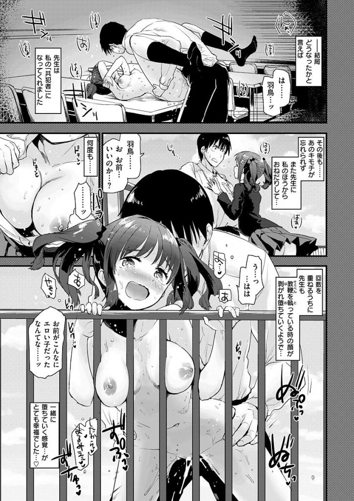 【エロ漫画】露出癖がある女子は天然温泉で公開セックス。全裸で旅館内を歩き興奮し物陰に隠れて先生のおちんぽを挿入しちゃう。【もず/羞恥旅行】