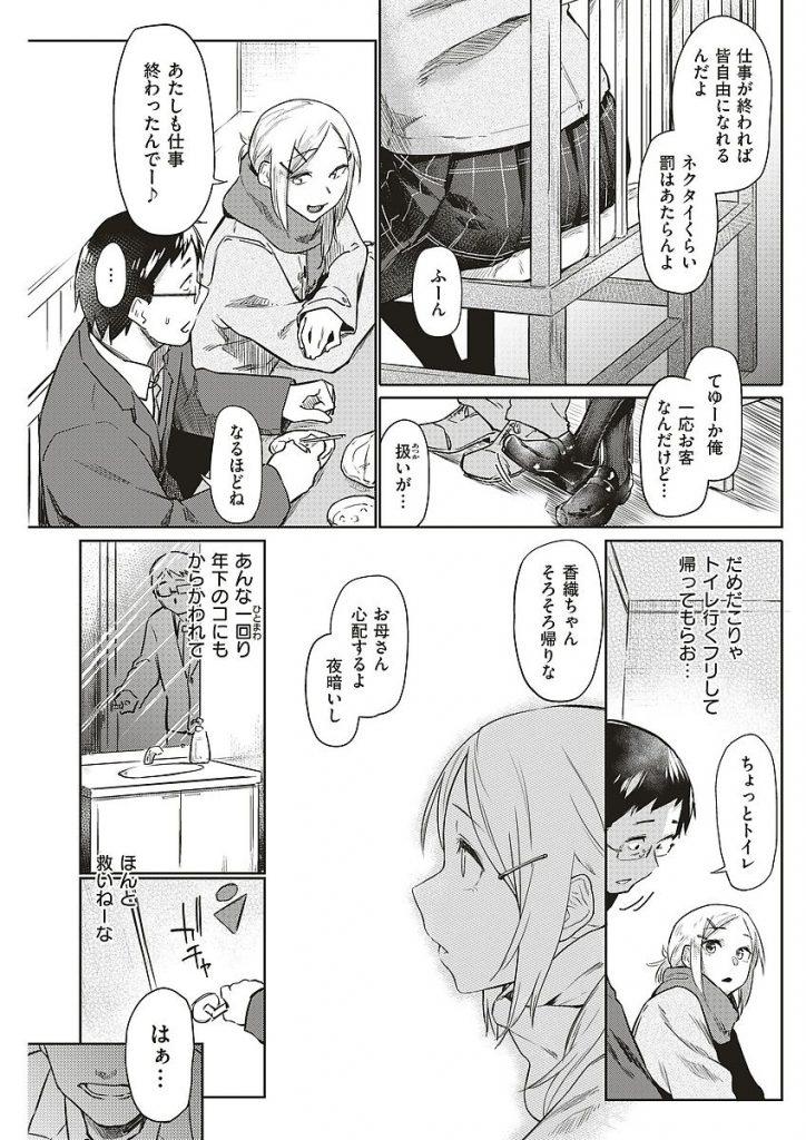 【エロ漫画】定食屋のアルバイトの娘にマンチラ誘惑されお漏らしオマンコに発情。理性崩壊したおっさんは娘のオマンコを舐め回しそのまま挿入し抱き合いながら中出しエッチ。【えーすけ/最終電車】
