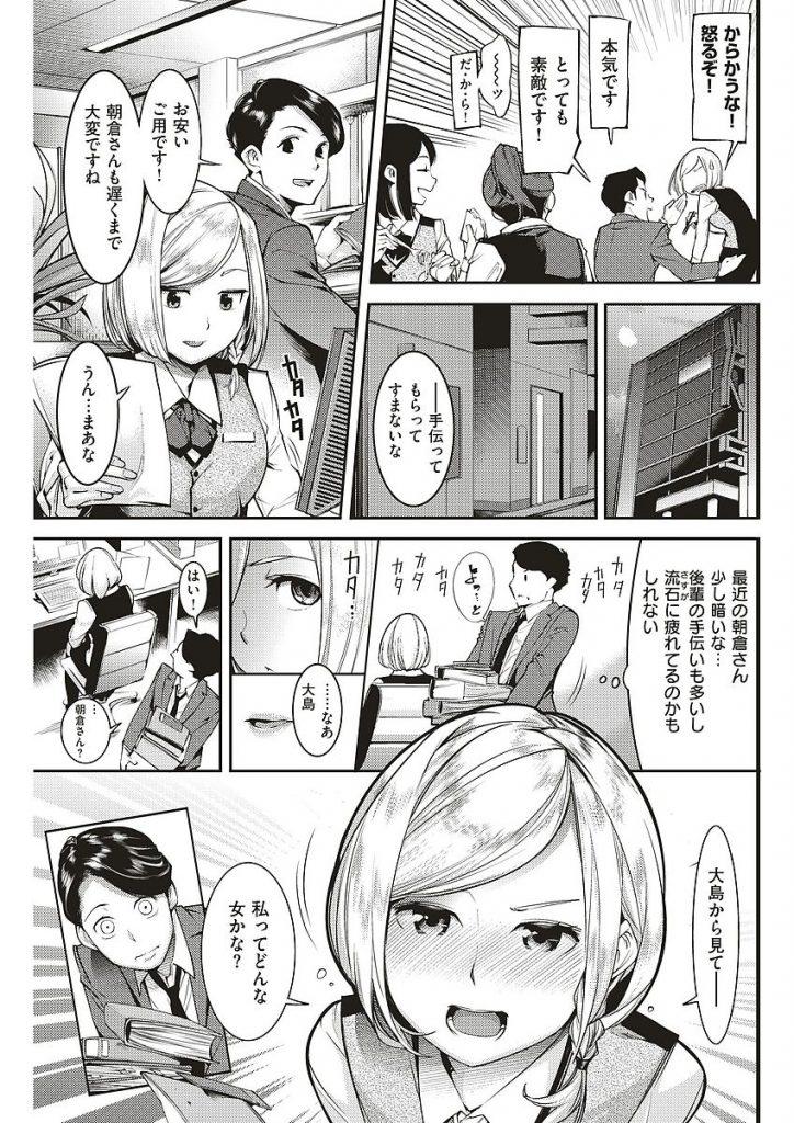 【エロ漫画】男勝りで美人な上司OLの可愛らしい一面を見てしまい思わず告白した男。残業中の社内でキスし押しに弱かった上司とラブラブエッチできた。【SAVAN/未熟の果実】