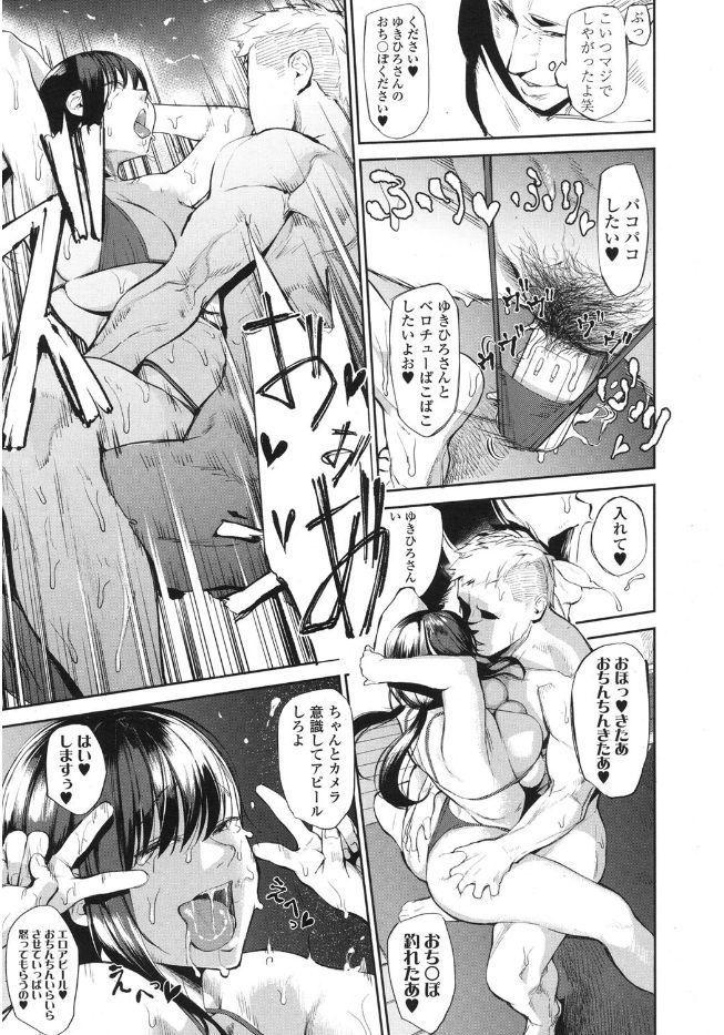 【エロ漫画】Jカップ地味娘が姉の彼氏のヤリチン男に告られヤリまくり。顔は芋くさいがドスケベな身体は開発されハメ撮りされながら肉便器調教されちゃう。【むどおち/亭楽盲目ウィークエンド】