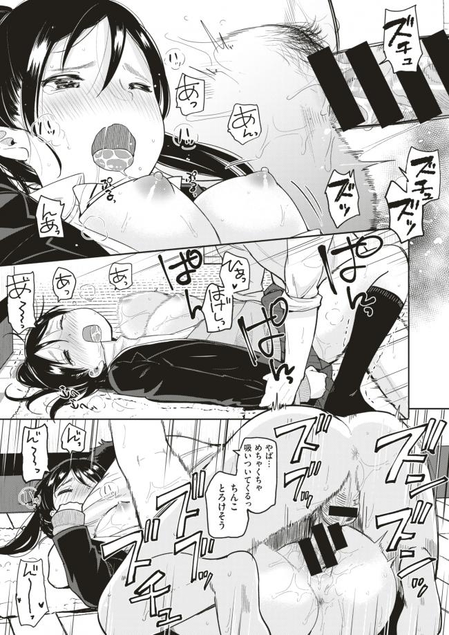 【ぴかおエロ漫画】会社の社長の娘にキスされHを誘われた男。制服のボタンを外しおっぱいを揉みながらベロチュウしエロ過ぎる社長の娘の処女マンコに中出し射精。【ひめはじめ】