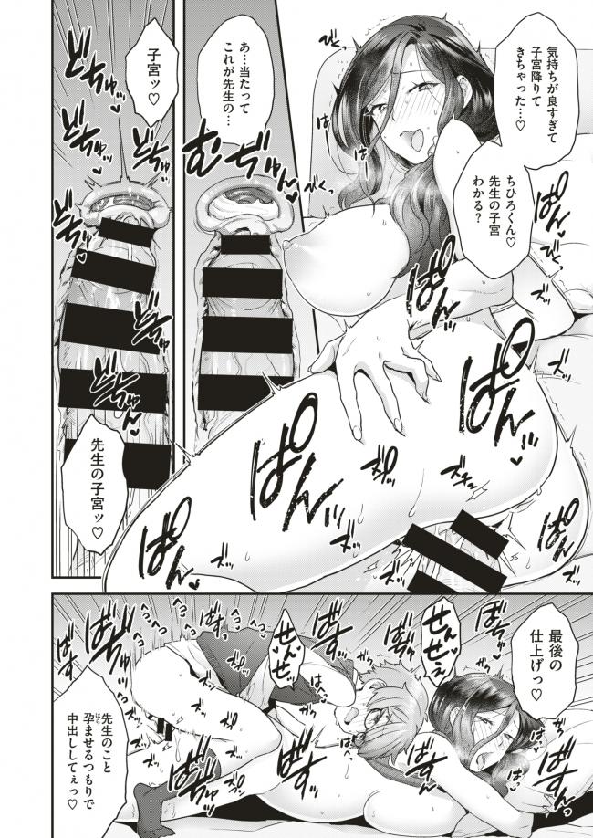 【女教師エロ漫画】ワニマガゼミというエッチな勉強を始め実技試験で憧れの女教師が登場。爆乳陥没おっぱいに挟まれ手コキ射精したザーメンを精飲し童貞ショタちんちんを筆おろし挿入する。【ヨシラギ/がんばれオトコノコ】
