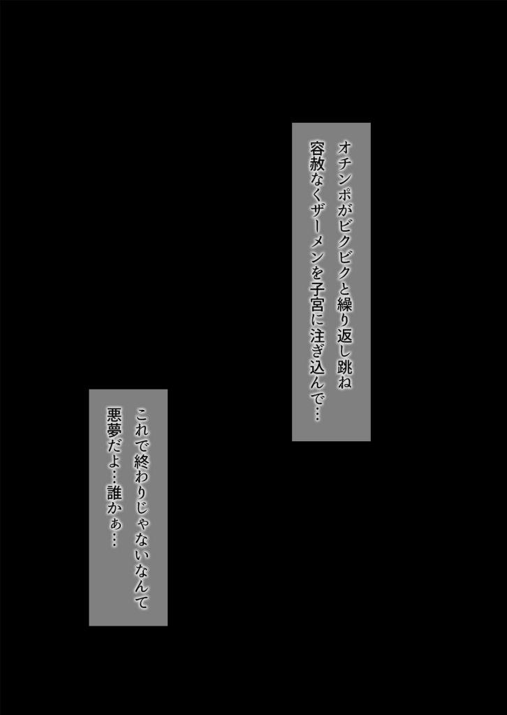 【水着ギャルエロ漫画】巨乳水着ギャルが身体を使って洗車してくれる新サービス。すけべサービスに興奮したお客がギャルの水着をずらし処女マンコに勝手に挿入し中出しレイプする。【とらいあんぐる!/激カワ女服従♥孕ませ中出し政策】