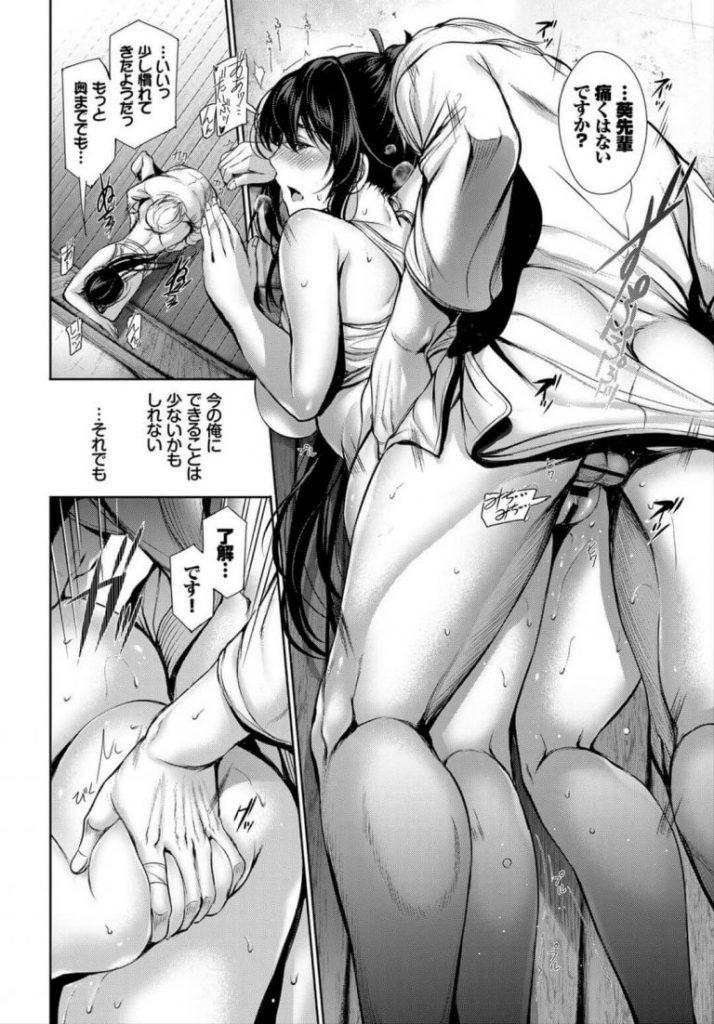 【いちゃラブエロ漫画】男性免疫0の道着が似合う巨乳先輩を目隠しし鍛錬とか言いながらおっぱいを揉みしだきセルフパイズリしてたのがバレるも中出しエッチまでできました【ゲンツキ/志は高く高く】