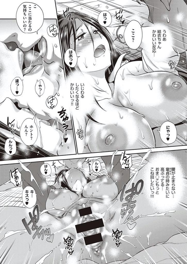 【エロ漫画】トイレでオナニーしてる所を見られた大人しそうな巨乳JKと目撃しちゃった代わりにチンチン見せられる家庭教師の好奇心セックス【DISTANCE/好奇心ガール】